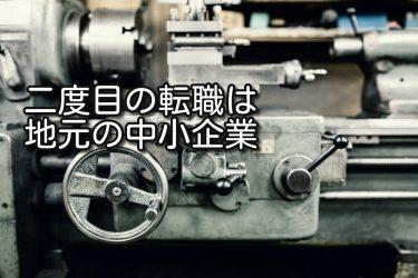 40代〜50代にした仕事